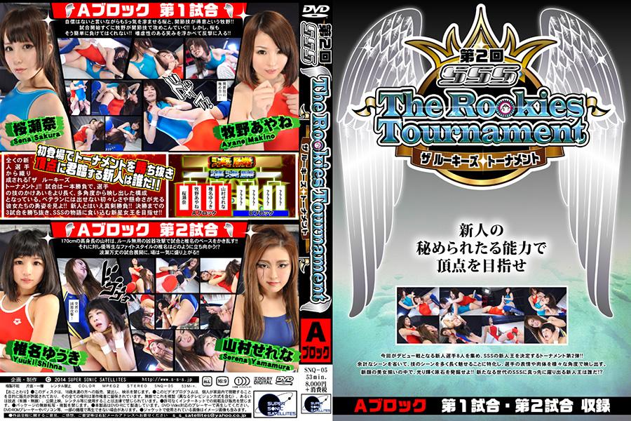 第2回SSS The Rookies Tournament Aブロック DVD パッケージ 画像