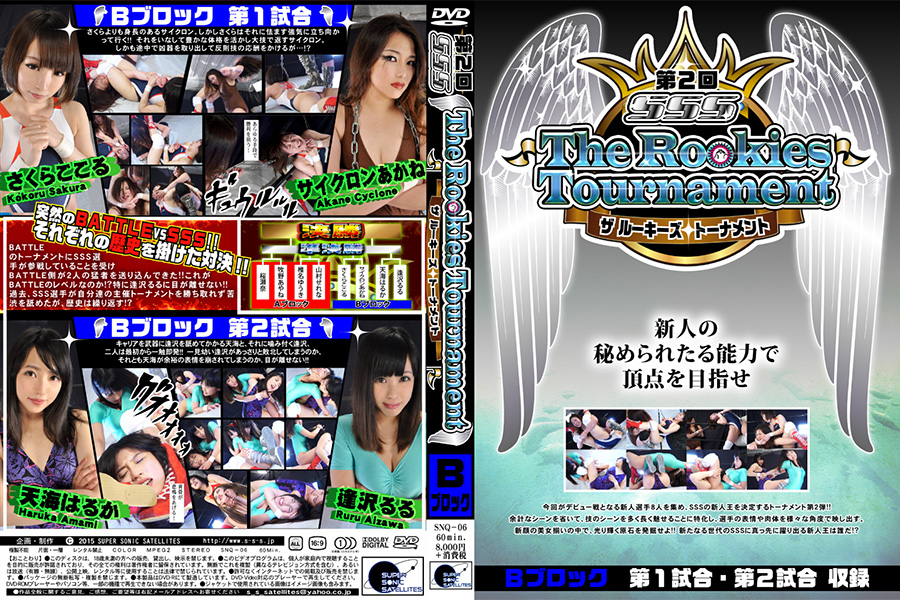 第2回SSS The Rookies Tournament Bブロック DVD パッケージ 画像