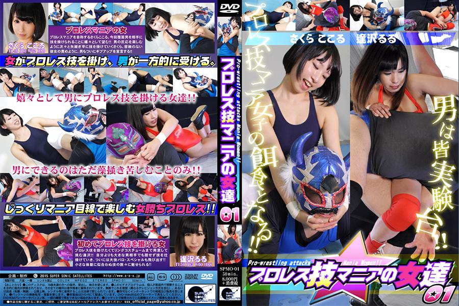 プロレス技マニアの女達 01 さくらここる逢沢るる DVD パッケージ 画像