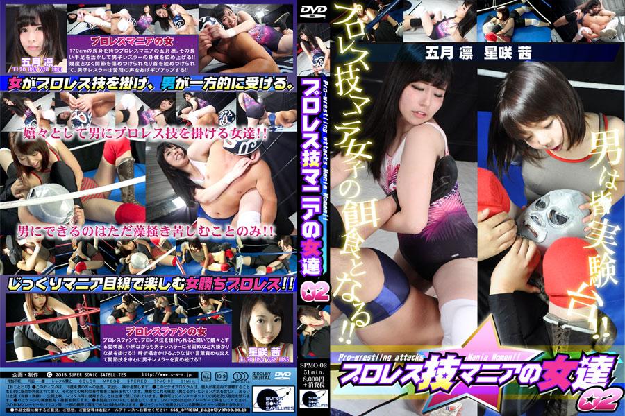 プロレス技マニアの女達 02 五月凛星咲茜 DVD パッケージ 画像
