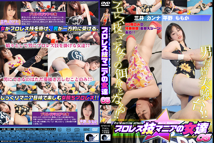 プロレス技マニアの女達 05 三井カンナ平野ももか DVD パッケージ 画像