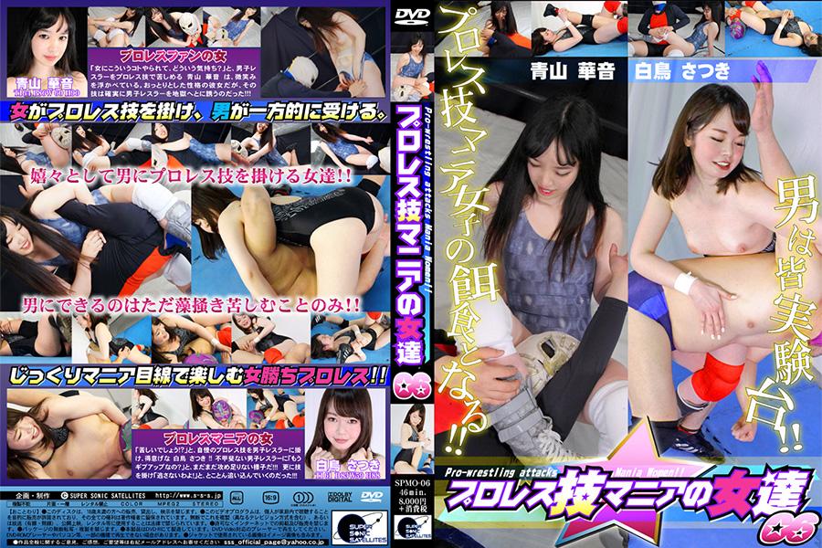 プロレス技マニアの女達 06 青山華音白鳥さつき DVD パッケージ 画像