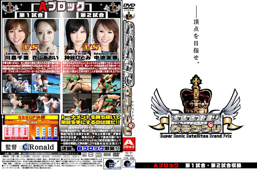 SSSGPグランプリ A DVD パッケージ 画像