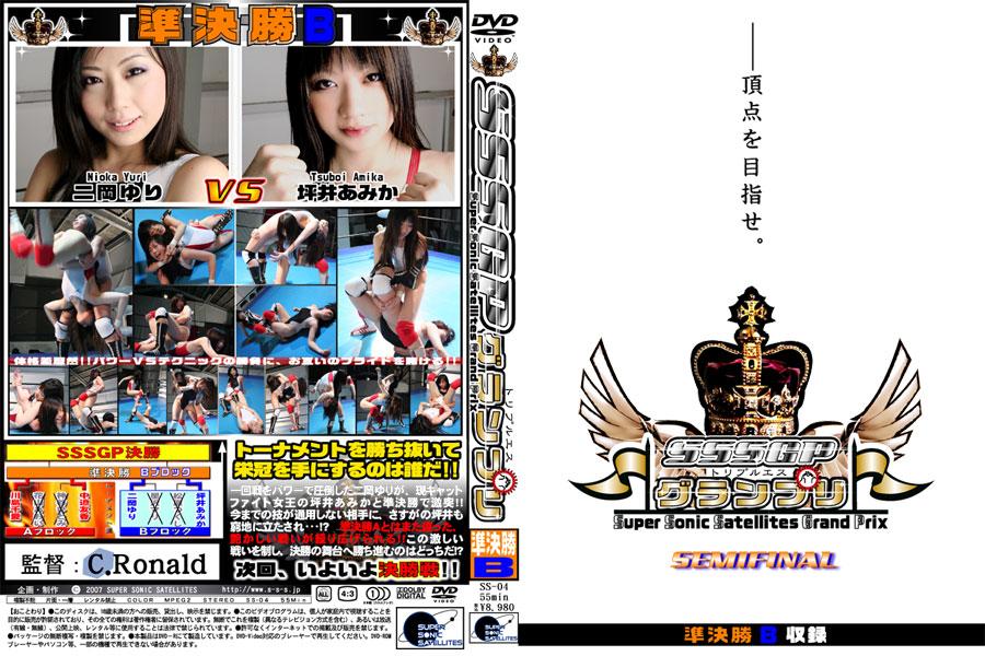 SSSGPグランプリ 準決勝B二岡ゆり 坪井あみか DVD パッケージ 画像