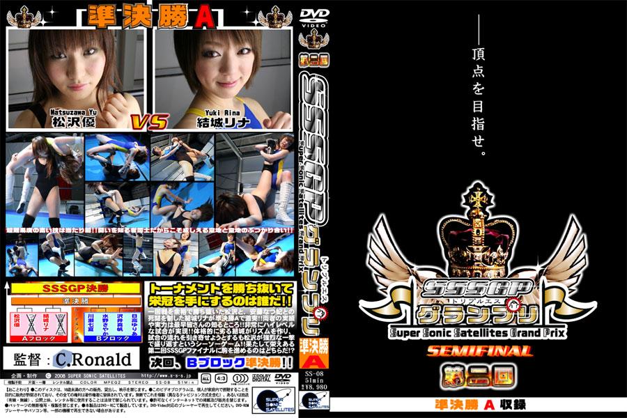 第2回SSSGPグランプリ A DVD パッケージ 画像