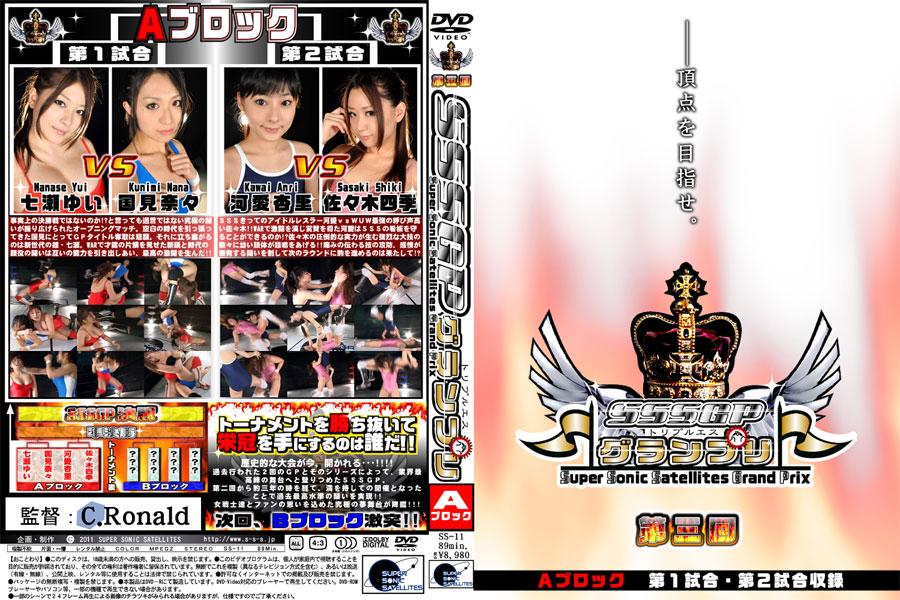 第3回SSSGPグランプリ Aブロック DVD パッケージ 画像
