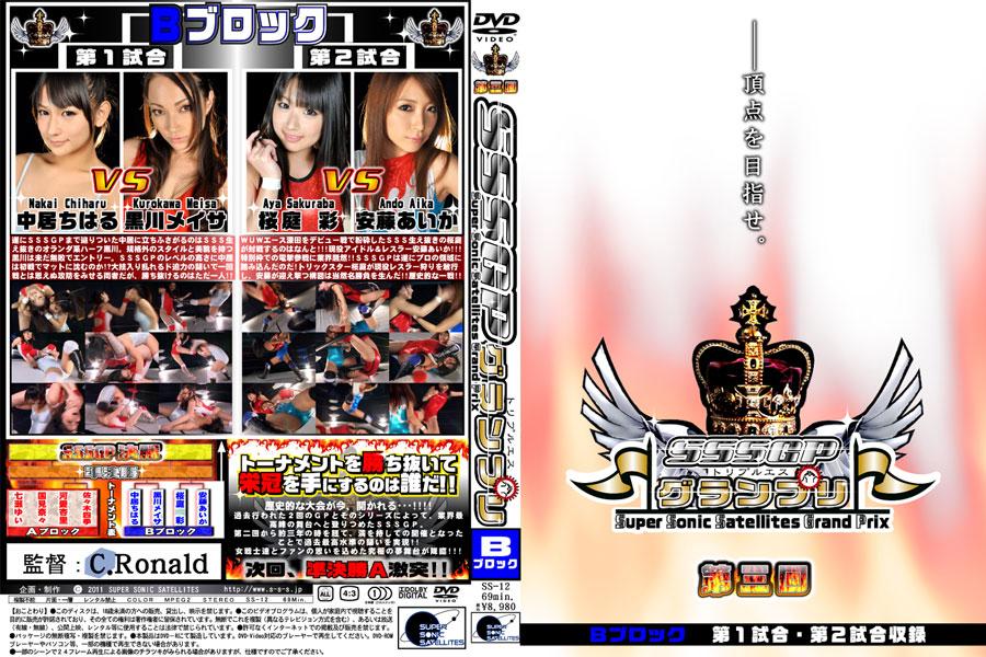 第3回SSSGPグランプリ Bブロック DVD パッケージ 画像