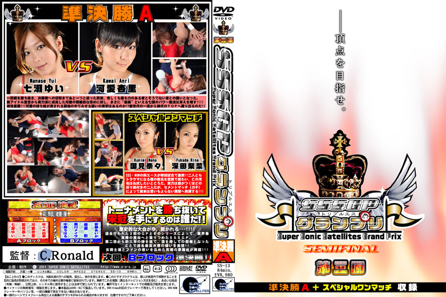 第3回SSSGPグランプリ 準決勝A DVD パッケージ 画像