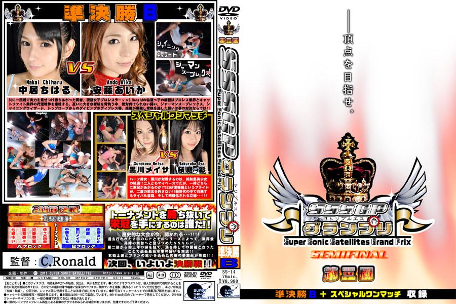 第3回SSSGPグランプリ 準決勝B DVD パッケージ 画像