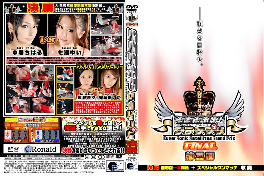 第3回SSSGPグランプリ 決勝 DVD パッケージ 画像