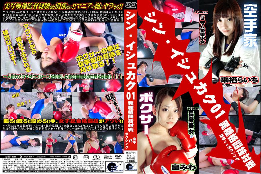 シン・イシュカク01 異種格闘技対戦 空手vsボクシング パッケージ画像