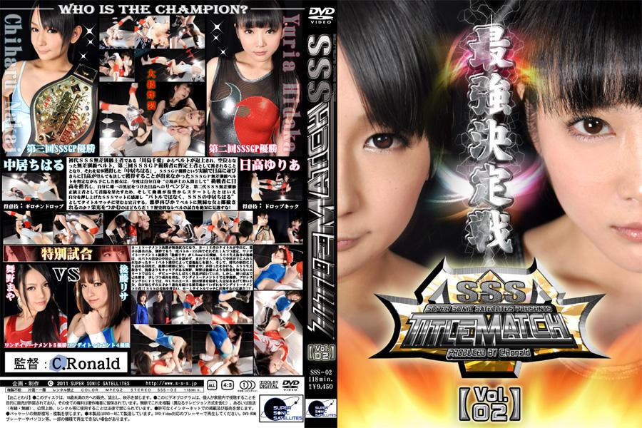 SSS TITLE MATCH Vol.02 中居ちはる vs 日高ゆりあ DVD パッケージ 画像