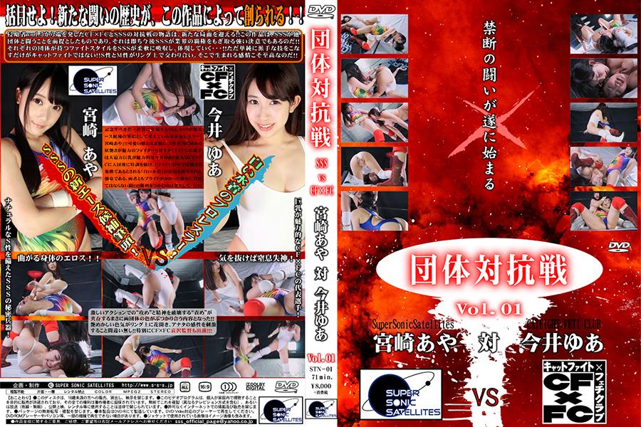 女子プロレス対抗戦 Vol.01 SSS宮崎あや 対 CFxFC今井ゆあ DVD パッケージ 画像