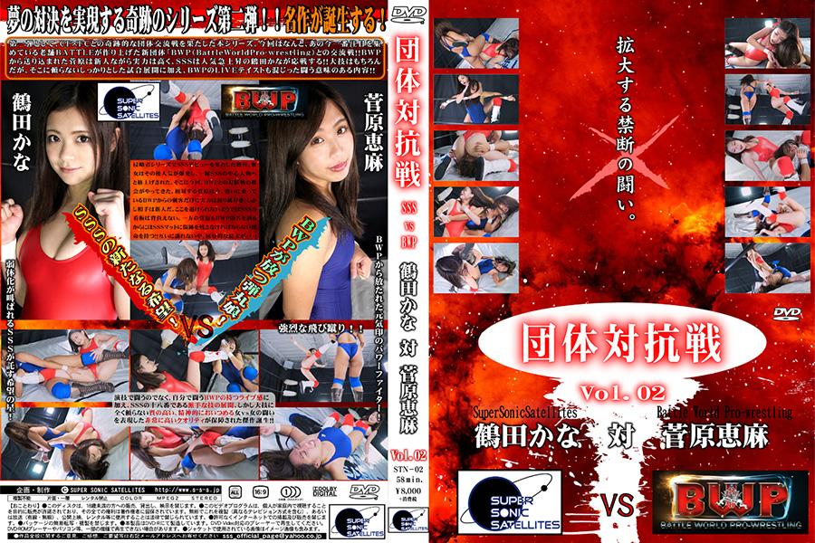 女子プロレス対抗戦 Vol.02 SSS鶴田かな 対 BWP菅原恵麻 DVD パッケージ 画像