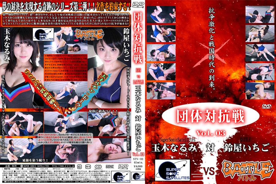 女子プロレス対抗戦 Vol.03 SSS玉木なるみ 対 BATTLE鈴屋いちご DVD パッケージ 画像