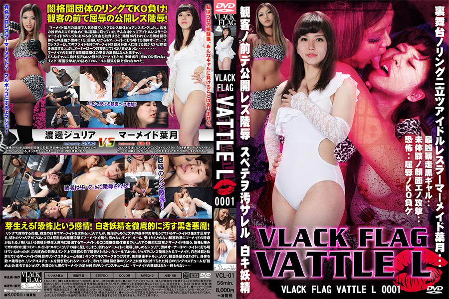 VLACK FLAG VATTLE L パッケージ画像