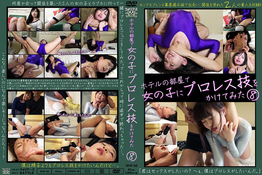 ホテルの部屋で女の子にプロレス技をかけてみた 8 パッケージ画像