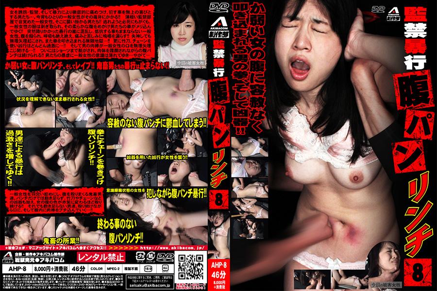 【新特別価格】監禁暴行腹パンリンチ8 パッケージ画像