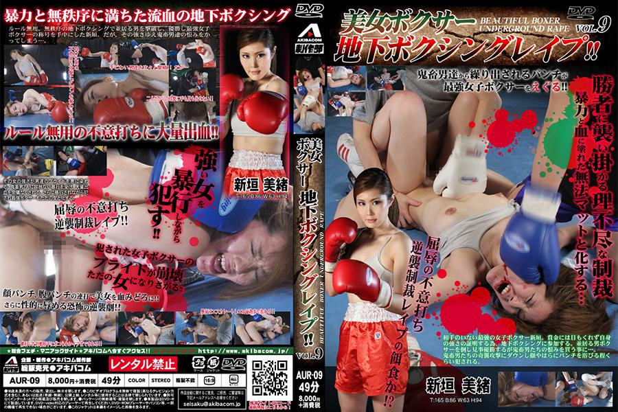 美女ボクサー地下ボクシングレイプ!! Vol.9 パッケージ画像