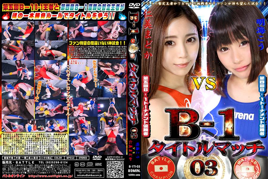 B-1 タイトルマッチ 03 明海こう vs 仁美まどか DVD パッケージ 画像