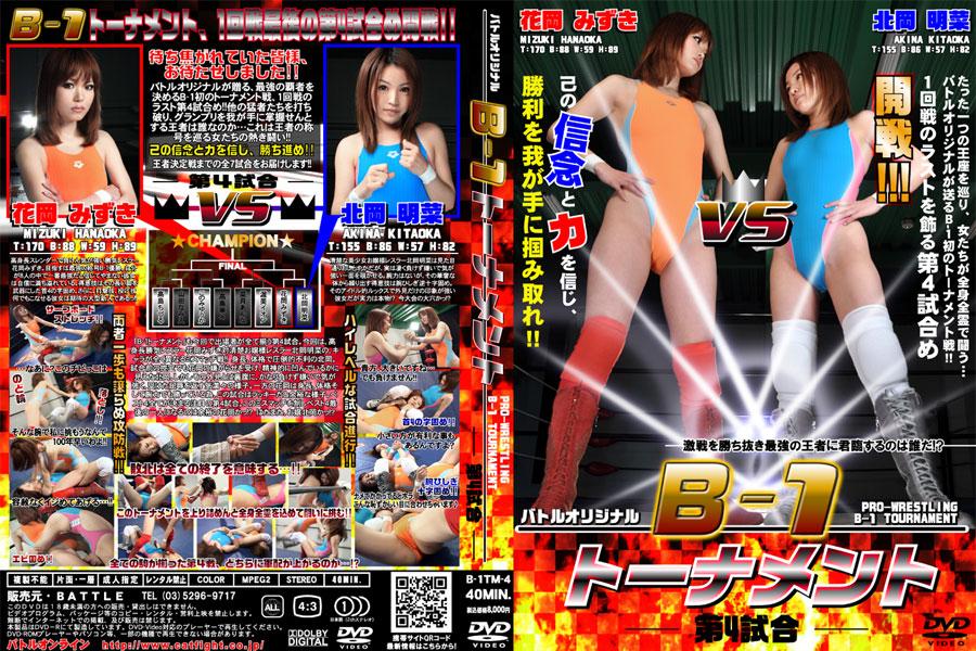 B-1 トーナメント 第4試合 花岡みずき vs 北岡明菜 DVD パッケージ 画像