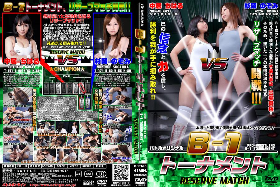 B-1 トーナメント リザーブマッチ 中居ちはる vs 杉岡のぞみ DVD パッケージ 画像