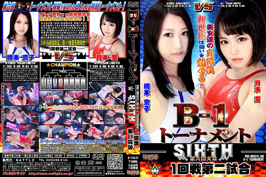 B-1トーナメントSIXTH 1回戦第二試合 月本愛 vs 橋本京子 DVD パッケージ 画像