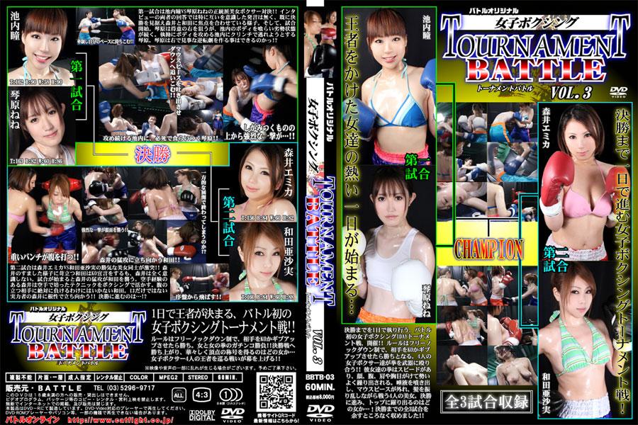 【新特別価格】女子ボクシング トーナメントバトル Vol.03 パッケージ画像