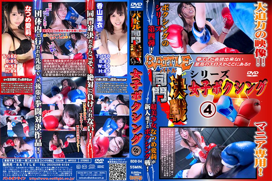 バトル同門決戦シリーズ 女子ボクシング4 なつめ愛莉 vs 香山亜衣 DVD パッケージ 画像