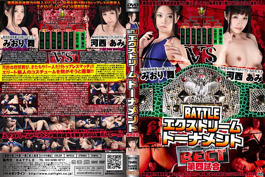 BATTLEエクストリームトーナメント 第四試合 パッケージ画像