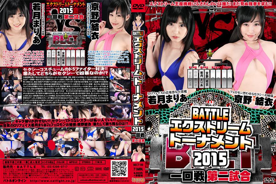 BATTLEエクストリームトーナメント2015 一回戦第二試合 パッケージ画像