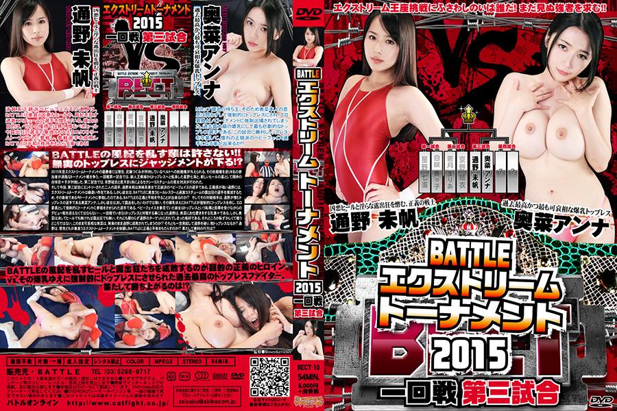 BATTLEエクストリームトーナメント2015 一回戦第三試合 パッケージ画像