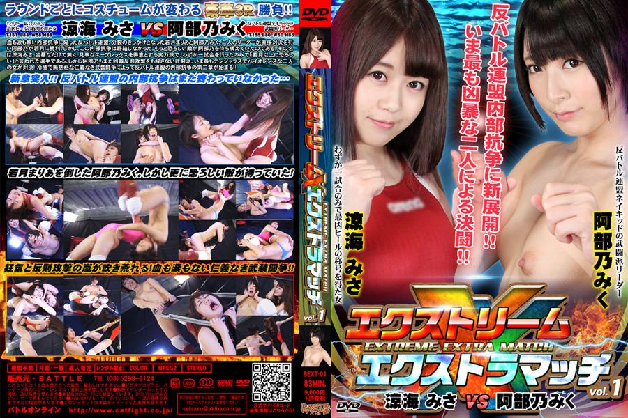 エクストリームエクストラマッチ Vol.1  阿部乃みく vs 涼海みさ DVD パッケージ 画像