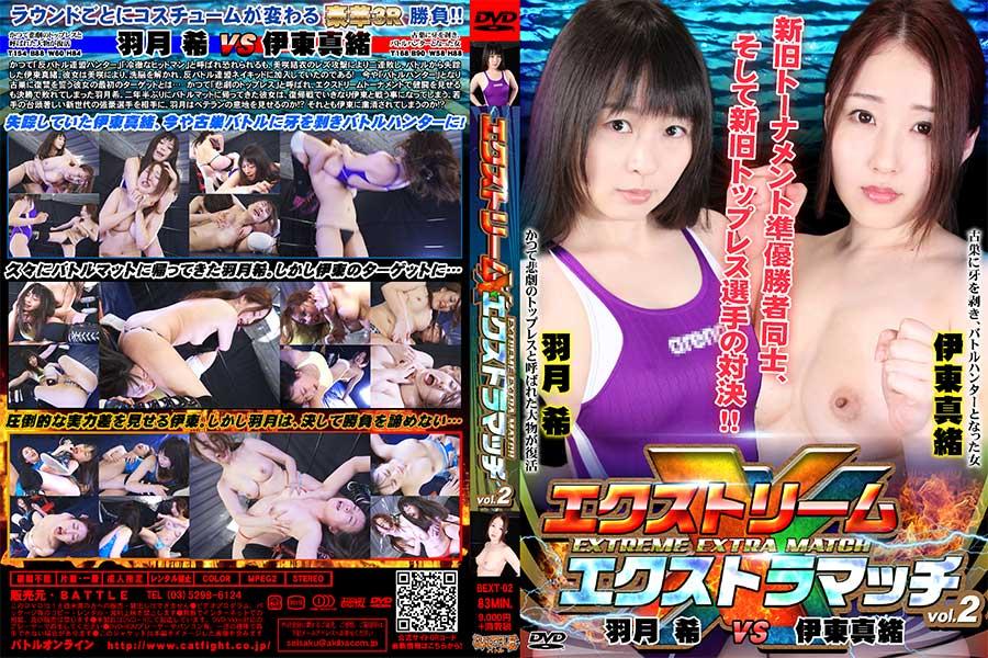 エクストリームエクストラマッチ Vol.2  伊東真緒 vs 羽月希  DVD パッケージ 画像