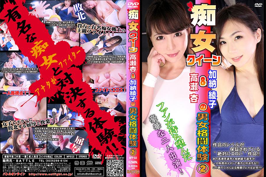 痴女クイーン 高瀬杏&加納綾子 の男女格闘体験2 DVD パッケージ 画像