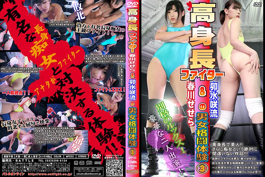 高身長ファイター 春川せせら&卯水咲流の男女格闘体験3 DVD パッケージ 画像
