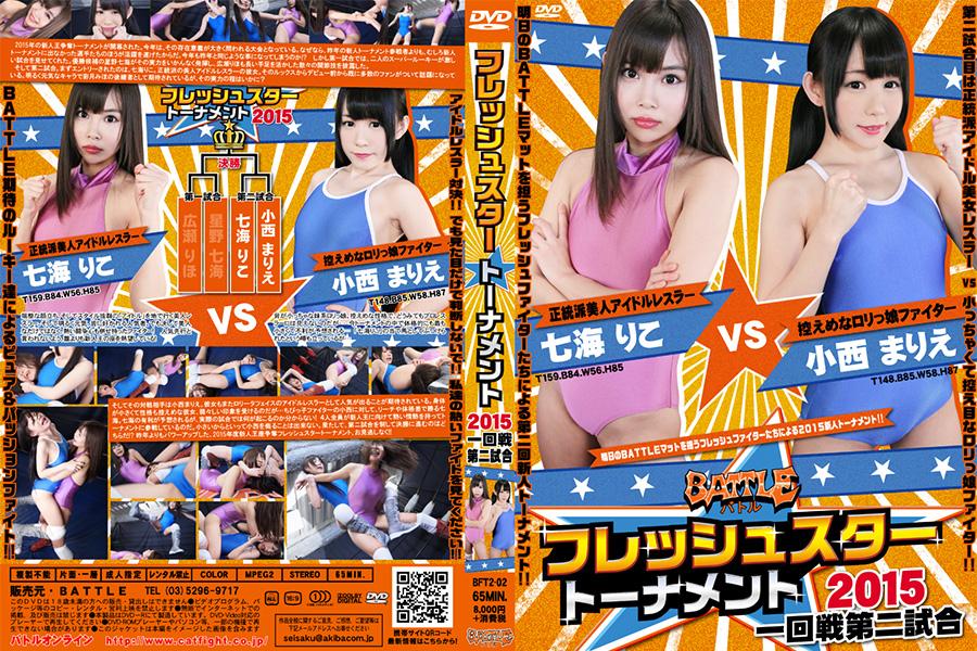 フレッシュスタートーナメント2015 一回戦第二試合 七海りこvs小西まりえ DVD パッケージ 画像
