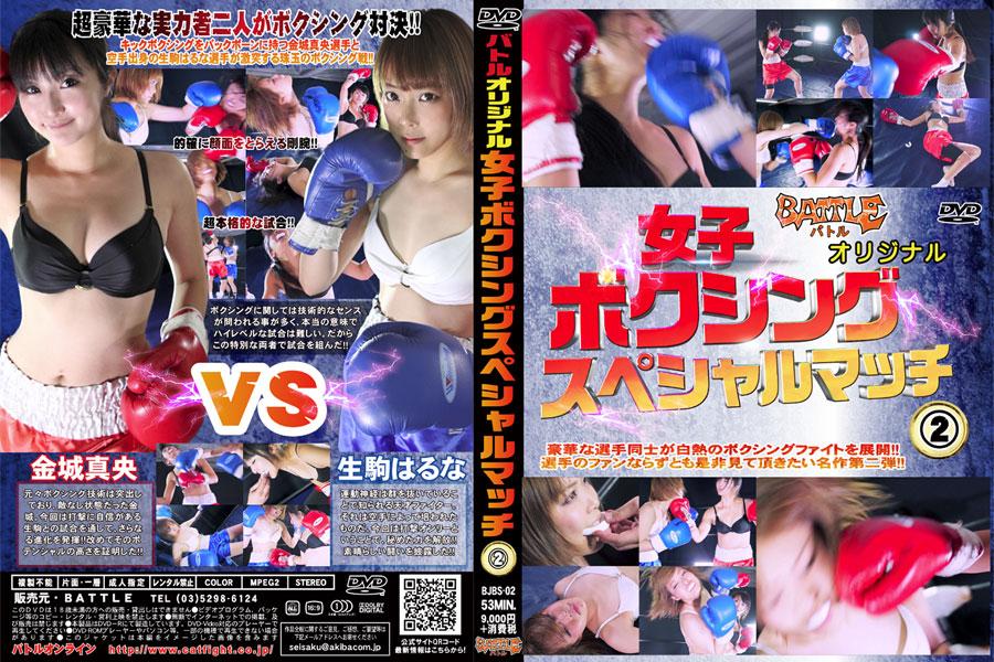 女子ボクシングスペシャルマッチ2 金城真央 vs 生駒はるな DVD パッケージ 画像