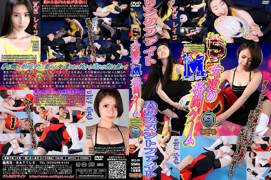 S女達のM格闘ゲーム9 パッケージ画像