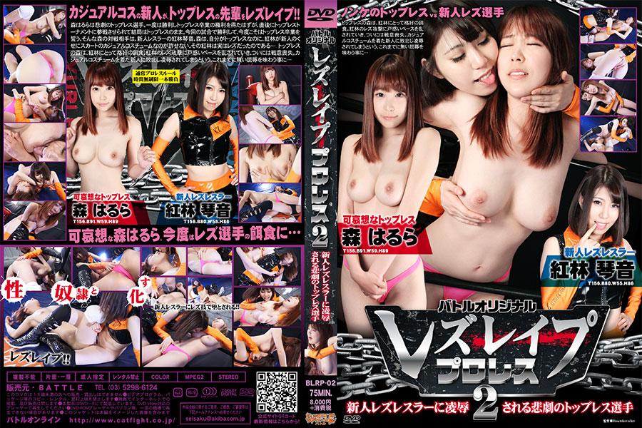 レズレイププロレス2 森はるら vs 紅林琴音 DVD パッケージ 画像
