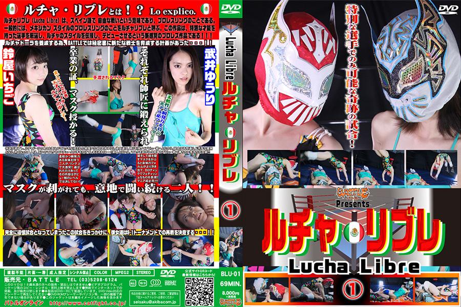 ルチャ・リブレ 1 鈴屋いちご 武井ゆうり DVD パッケージ 画像