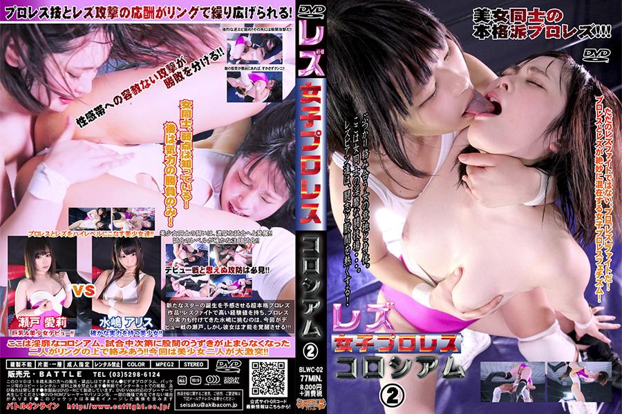 レズ女子プロレスコロシアム2 瀬戸愛莉vs水嶋アリス DVD パッケージ 画像