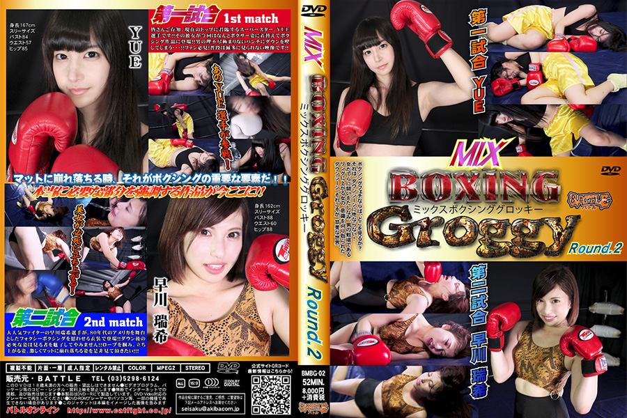 MIX BOXING Groggy Round.2 パッケージ画像