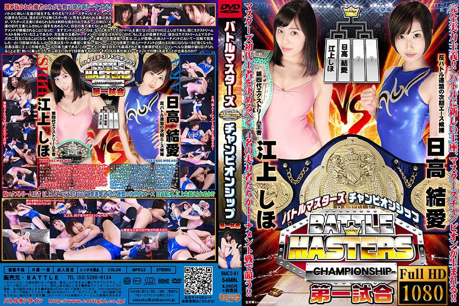 バトルマスターズチャンピオンシップ 第一試合 江上しほ vs 日高結愛 DVD パッケージ 画像