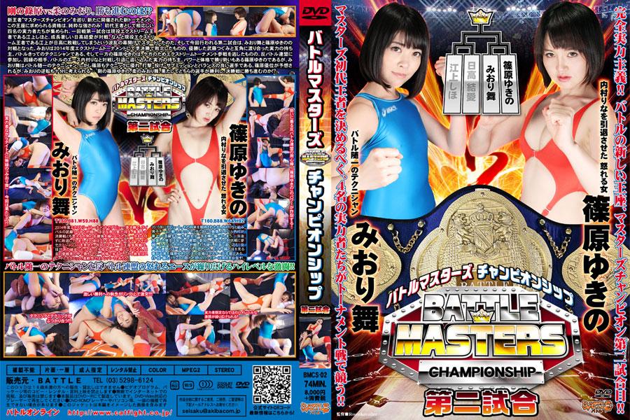 バトルマスターズチャンピオンシップ 第二試合 篠原ゆきの vs みおり舞 DVD パッケージ 画像