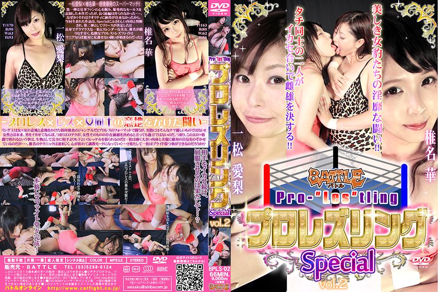 プロレズリング Special Vol.2 一松愛梨vs椎名華 DVD パッケージ 画像