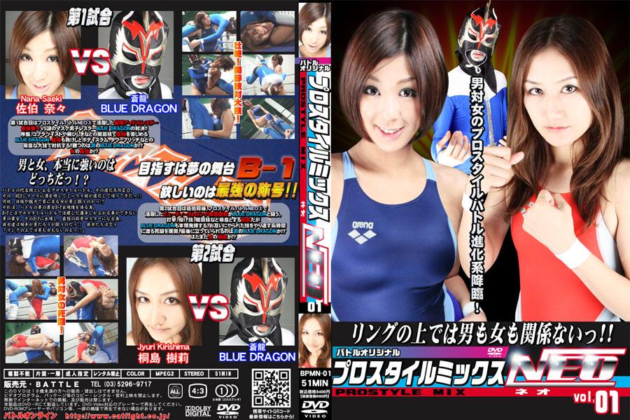 プロスタイルミックスNEO Vol.01佐伯奈々 桐島樹莉 DVD パッケージ 画像