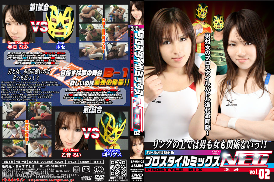 プロスタイルミックスNEO Vol.02春日なみ 乙音るい DVD パッケージ 画像