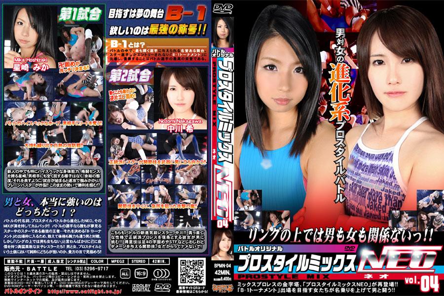 プロスタイルミックスNEO Vol.04 星崎みか 中川希 DVD パッケージ 画像