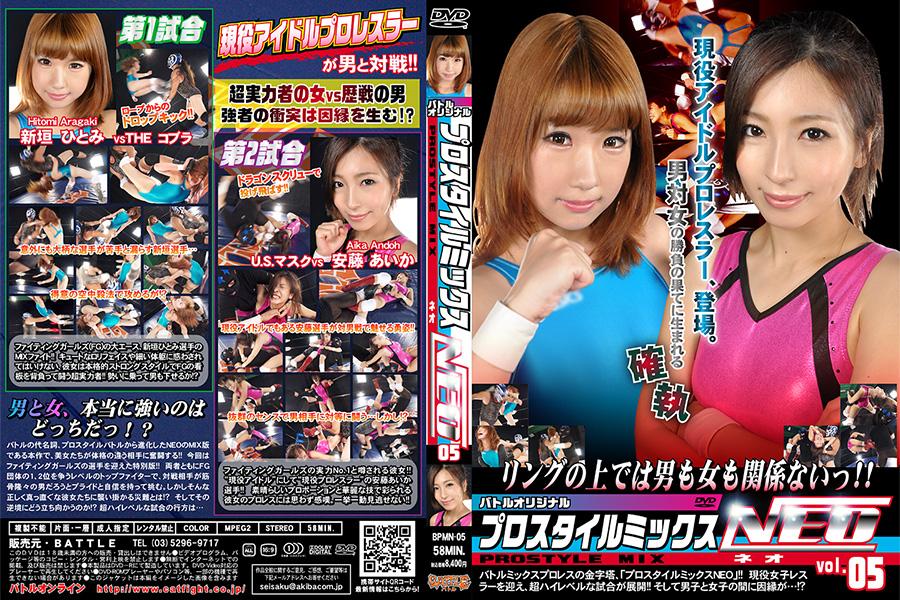 プロスタイルミックスNEO Vol.05 新垣ひとみ 安藤あいか DVD パッケージ 画像